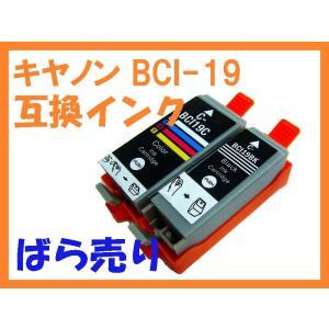 BCI-19 BLACK COLOR 互換インク 単品ばら売り キヤノン モバイル用 PIXUS iP100 mini360 mini260