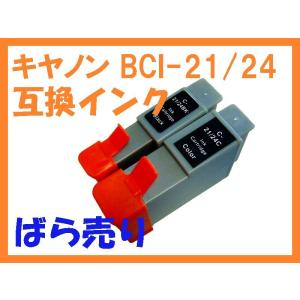 BCI-21 BCI-24 BLACK COLOR 互換インク 単品ばら売り  キヤノン BJ-F210、BJ-F200u、BJ-F200 BJC-5500J BJC-465J BJC-455J BJC-440J BJC-430J