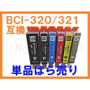 BCI-320/BCI-321 互換インク 単品ばら売り キヤノン用 PIXUS MP640 MP630 MP620 MP560 MP550 MP540 MX870 MX860 iP4700 iP4600 iP3600 MP990 MP980