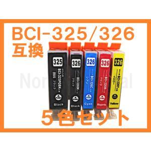BCI-325/BCI-326 互換インク 5色セット キヤノン用 PIXUS MG8230 MG8130 MG6230 MG6130 MG5330 MG5230 MG5130 MX883 MX893 iP4930 iP4830 iX6530|northoriental