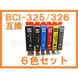 BCI-325/BCI-326 互換インク 6色セット ICチップ付 残量表示 キヤノン PIXUS MG8230 MG8130 MG6230 MG6130|northoriental