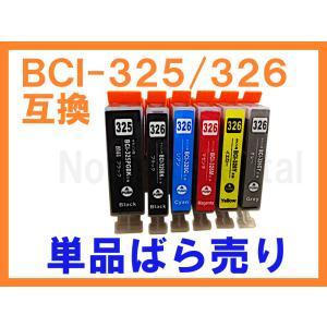 BCI-325/BCI-326 互換インク 単品ばら売り ICチップ付|northoriental
