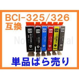 BCI-325/BCI-326 互換インク 単品ばら売り キヤノン用 PIXUS MG8230 MG8130 MG6230 MG6130 MG5330 MG5230 MG5130 MX883 MX893 iP4930 iP4830 iX6530|northoriental