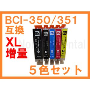 BCI-350/BCI-351 XL 増量互換インク 5色セット  ICチップ付 残量表示 キヤノン PIXUS MG5530 MG5430 MX923 iP7230 iX6830|northoriental