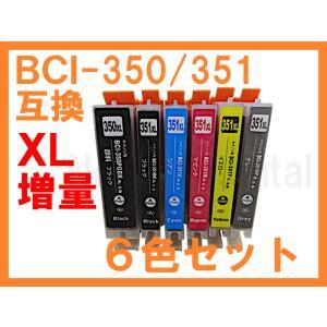 BCI-350/BCI-351 XL 増量互換インク 6色セット  ICチップ付 残量表示 キヤノン PIXUS MG7130 MG6530 MG6330 iP8730|northoriental