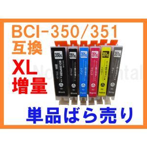 BCI-350/BCI-351 XL 増量互換インク 単品ばら売り  ICチップ付 残量表示 キヤノ...
