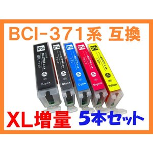BCI-371/370 XL増量 互換インク 5色セット ICチップ付 残量表示 キヤノン PIXUS MG5730