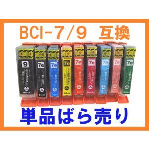 BCI-7 BCI-9 互換インク 単品ばら売り PIXUS iP6700D iP6600D iP6100D iP5200R iP4500 iP4300 iP4200 iP4100 iP4100R iP3500 iP3300 iP3100 iX5000