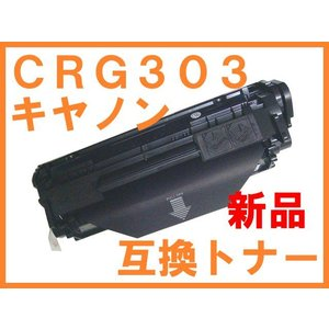 CRG-303 カートリッジ303 互換トナー ISO認定工場製造 キヤノン LBP3000 LBP3000B|northoriental