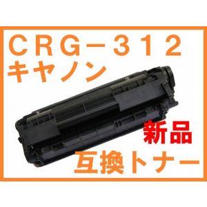 CRG-312 カートリッジ312 互換トナー キヤノン用 LBP3100|northoriental