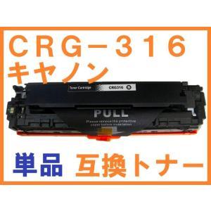 CRG-316 カートリッジ316 ブラック単品  互換トナー キヤノン用 LBP5050 LBP5050N|northoriental