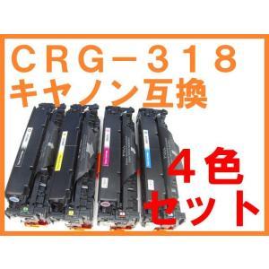 CRG-318 カートリッジ318 4色セット 互換トナー キヤノン用 LBP7600C LBP7200C LBP7200CN|northoriental