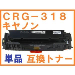 CRG-318 カートリッジ318 ブラック単品 互換トナー キヤノン用 LBP7600C LBP7200C LBP7200CN|northoriental
