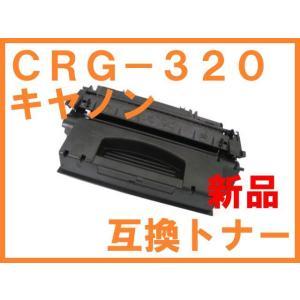 CRG-320 カートリッジ320 互換トナー キヤノン用 MF6880dw MF6780dw|northoriental