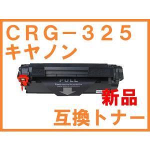 CRG-325 カートリッジ325 互換トナー キヤノン用 LBP6040 LBP6030|northoriental