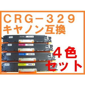 CRG-329 カートリッジ329 4色セット  互換トナー キヤノン用 LBP7010C|northoriental