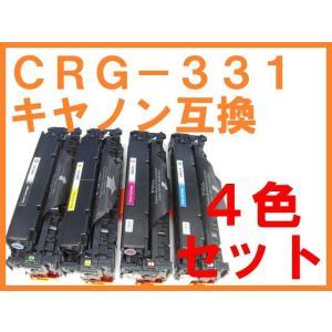 CRG-331 カートリッジ331 4色セット  互換トナー キヤノン用 LBP7110C LBP7100C MF8280Cw MF8230Cn|northoriental