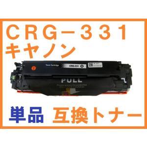CRG-331 カートリッジ331 ブラック単品  互換トナー キヤノン用 LBP7110C LBP7100C MF8280Cw MF8230Cn|northoriental