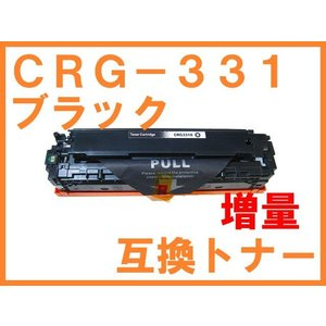 CRG-331 BK II カートリッジ331 ブラック 互換トナー キヤノン用 Satera LBP6040 LBP6030|northoriental