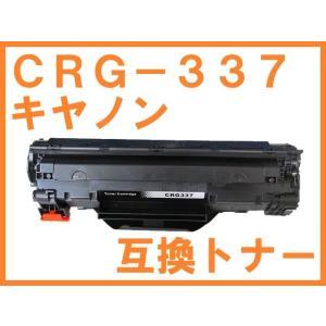 CRG-337 カートリッジ337 互換トナー キヤノン用 Satera MF216n MF222dw MF224dw MF226dn MF229dw|northoriental
