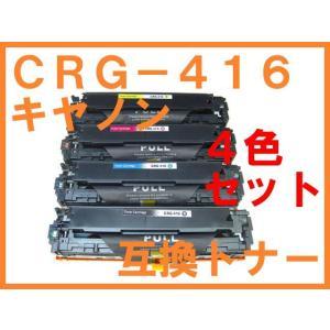 CRG-416 カートリッジ416 4色セット  互換トナー キヤノン用 MF8050Cn MF8030Cn|northoriental