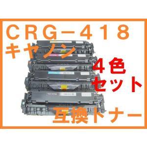 CRG-418 カートリッジ418 4色セット  互換トナー キヤノン用 MF8570Cdw MF8530Cdn|northoriental