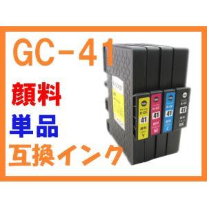 GC41互換顔料インク 単品ばら売り  ISO認定工場の互換インク製造メーカーの商品になります。IC...