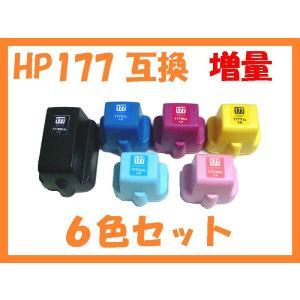 HP177 XL 増量互換インク 6色セット ICチップ付 Photosmart 8230 3210 3210a 3310 C5175 C5180 C6175 C7180 D7160 D7360 C8180 C6280 northoriental