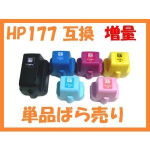 HP177 XL 増量互換インク 単品ばら売り  ICチップ付 Photosmart 8230 3210 3210a 3310 C5175 C5180 C6175 C7180 D7160 D7360 C8180 C6280 northoriental