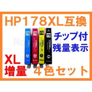 HP178 XL 増量互換インク 4色セット  新機種対応 ICチップ付 残量表示 Photosmart 5510 5520 5521 6510 6520 6521 B109A C5380 C6380 D5460 B209A B210a|northoriental