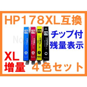 HP178 XL 増量互換インク 4色セット  新機種対応 ICチップ付 残量表示 Photosmart C309G C310c C309a B109N B110a Desk Jet 3070A 3520 Officejet 4620|northoriental