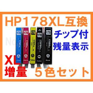 HP178 XL 増量互換インク 5色セット  新機種対応 ICチップ付 残量表示 Photosmart C5380 C6380 D5460 C309a C309G C310c|northoriental