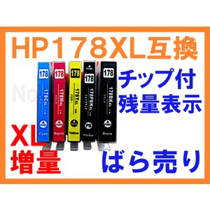 HP178 XL 増量互換インク 単品ばら売り 新機種対応 ICチップ付 残量表示 Photosmart 5510 5520 5521 6510 6520 6521 B109A C5380 C6380 D5460|northoriental