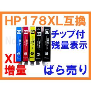 HP178 XL 増量互換インク 単品ばら売り 新機種対応 ICチップ付 残量表示 B209A B210a C309G C310c C309a B109N B110a Desk Jet 3070A 3520 Officejet 4620|northoriental