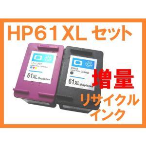 HP61XL ブラック カラー 2個セット 増量版 リサイクルインク ENVY 5530 4500 4504 Officejet 4630