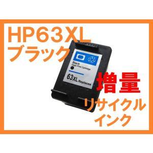 HP63XL ブラック 増量版 リサイクルインク ENVY 5530 4500 4504 Officejet 4630