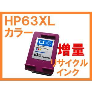 HP63XL カラー 増量版 リサイクルインク ENVY 5530 4500 4504 Officejet 4630