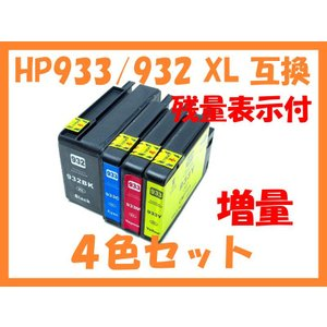 HP932/HP933 XL 増量互換インク 4色セット ICチップ付 残量表示あり Officejet 6700 6100 7610 7612 7110