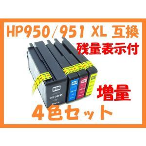 HP950/HP951 XL 増量互換インク 4色セット ICチップ付 残量表示あり Officejet Pro 8610 8620 8600/Plus 8100|northoriental
