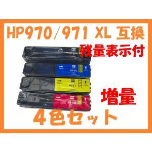 HP970/HP971 XL 増量互換インク 4色セット ICチップ付 残量表示あり Officejet Pro X576dw X476dw X551dw X451dw