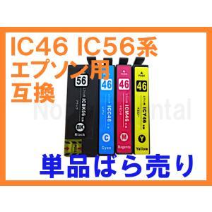 IC46 IC56 互換インク単品ばら売り IC4CL56 ICBK56 ICC46 ICM46 ICY46 ICチップ付 エプソン用 Colorio PX-201 PX-502A PX-601F PX-602F northoriental