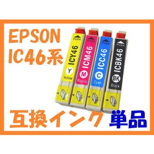 IC46 互換インク単品ばら売り IC4CL46 ICチップ付 エプソン用 Colorio PX-101/401A/ 402A/501A/ A620/A640/ A720/A740/ FA700/V780 northoriental