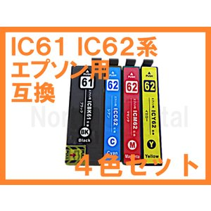 IC61 IC62 互換インク4色セット IC4CL6162 ICBK61 ICC62 ICM62 ICY62 ICチップ付 Colorio PX-203 PX-204 PX-503A PX-504A PX-603F|northoriental