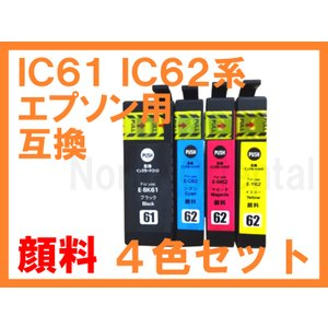 IC61 IC62 互換インク 全色顔料4色セットIC4CL6162 ICBK61 ICC62 ICM62 ICY62 ICチップ付 エプソン用 Colorio PX-203 PX-204 PX-503A PX-504A PX-603F|northoriental