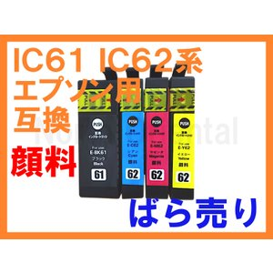 IC61 IC62 互換インク 全色顔料単品ばら売りIC4CL6162 ICBK61 ICC62 ICM62 ICY62 ICチップ付 Colorio PX-203 PX-204 PX-503A PX-504A PX-603F|northoriental