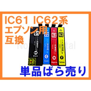 IC61 IC62 互換インク単品ばら売り IC4CL6162 ICBK61 ICC62 ICM62 ICY62 ICチップ付 エプソン用 Colorio PX-203 PX-204 PX-503A PX-504A PX-603F|northoriental