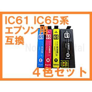 IC61 IC65 互換インク4色セット IC4CL6165 ICBK65 ICC65 ICM65 ICY65 ICチップ付 エプソン用 Colorio PX-1200/C9 PX-1600F/FC9 PX-1700F/FC9 PX-673F|northoriental