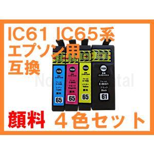 IC61 IC65 互換インク 全色顔料4色セット IC4CL6165 ICBK65 ICC65 ICM65 ICY65 ICチップ付 PX-1200/C9 PX-1600F/FC9 PX-1700F/FC9 PX-673F|northoriental