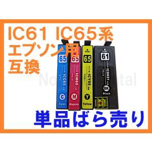 IC61 IC65 互換インク単品ばら売り ICBK65 ICC65 ICM65 ICY65 ICチップ付 エプソン用 Colorio PX-1200/C9 PX-1600F/FC9 PX-1700F/FC9 PX-673F|northoriental