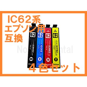 IC62 互換インク4色セット ICチップ付 IC4CL62 ICBK62 ICC62 ICM62 ICY62 エプソン用 Colorio PX-204 PX-403A PX-404A PX-434A PX-504A|northoriental